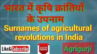 भारत में कृषि क्रांतियों के उपनाम Surnames of agricultural revolutions in India ,agrigurji ,new Data