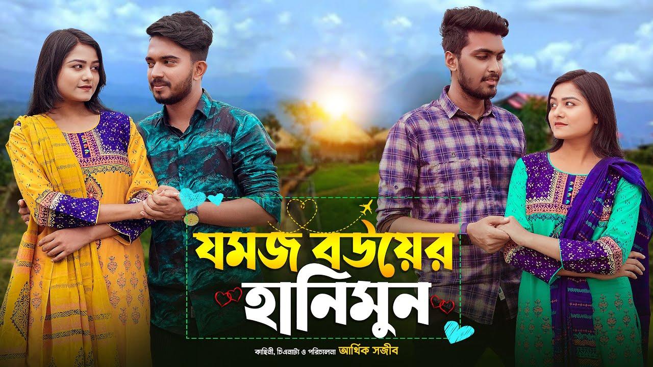 যমজ বউয়ের হানিমুন | JOMOJ BOU | Episode  07 | Prank King | New Bangla Natok 2021