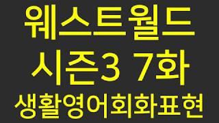 웨스트월드 시즌3 7화 미드 생활영어회화표현