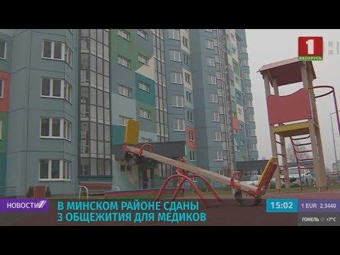 В Минском районе открыли общежития для медиков