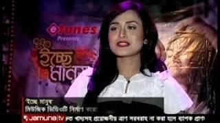 Jamuna TV - Ichchey Manush Music Video - Press Launch