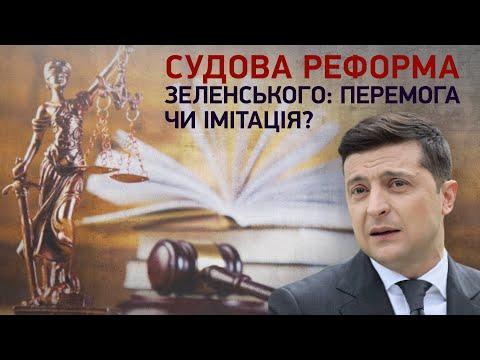 Судова реформа Зеленського: перемога чи імітація? | Великий ефір Василя Зими