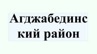 Агджабединский район(Агджабединский район Агджабеди́нский райо́н — административная единица в центральном Азербайджане.Админ..., 2016-07-16T16:10:17.000Z)