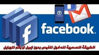 الطريقة السحرية للدخول لحساب الفيسبوك اذا نسيت الايميل او رقم الموبايل في ثواني و بدون مشاكل