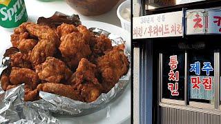 [제주맛집] 36년 전통 후라이드 치킨 '제주닭…