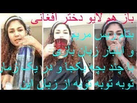 دختر افغان   رئیس مریم با قلندر بغلانی    Afghan sexy Girl   Maryam