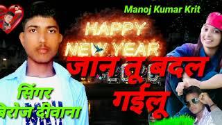 2020 happy new year आ गया बिरोज दिवाना के 2020 का Happy new year song
