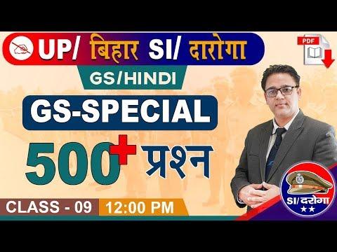 500 + Questions | GS & Hindi | UPSI/Daroga 2019 | 12:00 Pm