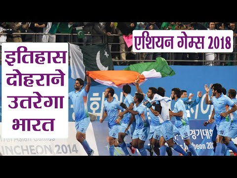 Asian Games 2018: Indian Hockey Team Set To Repeat Incheon's Golden Glory | वनइंडिया हिंदी