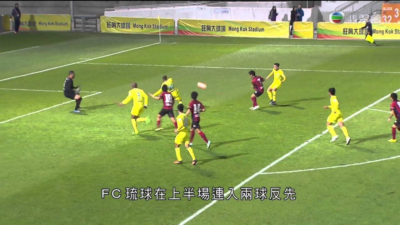 國際足球友誼賽 - 標準流浪 2:3 FC琉球 - YouTube