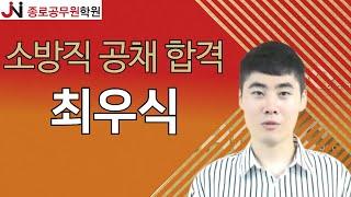 종로공무원기숙학원 소방직 공채 합격생 인터뷰 [종로공무…