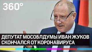 Умер заразившийся коронавирусом депутат Мособлдумы Иван Жуков