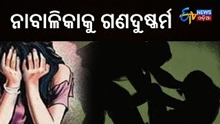 ପଟାଂଗୀରେ ନାବାଳିକାକୁ ଗଣଦୁଷ୍କର୍ମ | A Minor Girl Raped In Koraput | ETV News Odia