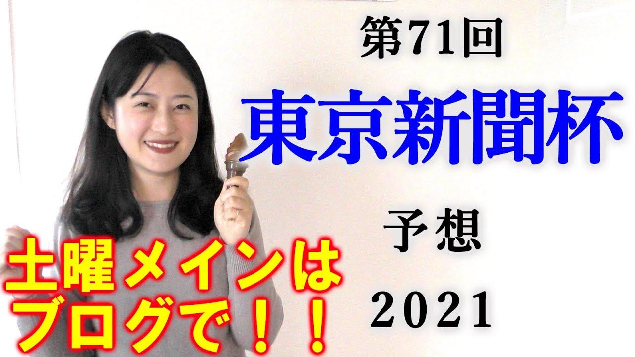 【競馬】東京新聞杯 2021 予想(早春S&関門橋Sは3連複連続的中!) ヨーコヨソー