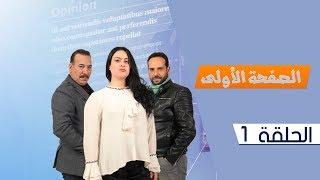 Assafha Aloula: Episode 01 | الصفحة الأولى: الحلقة 01