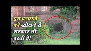 TAJ MAHAL || क्या है ? ताजमहल के रहस्यमय तहखानों के अंदर जिसे खोलने से सरकार भी डरती है |