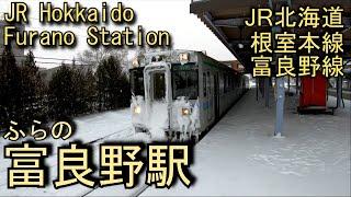JR北海道 富良野線・根室本線 富良野駅を探検してみた Furano Station. JR Hokkaido Furano Line / Nemuro Main Line