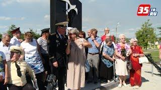 Памятник морякам торжественно открыли в Череповце