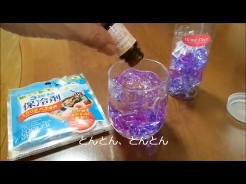 100均の保冷剤&インテリア・グッズで簡単な芳香剤の作り方