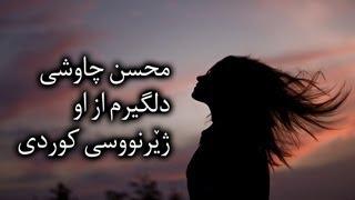 Mohsen Chavoshi - Delgiram Az Ou Zher Nusi Kurdi [ Kurdish Subtitle ]