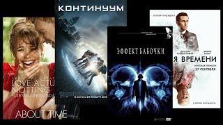 Лучшие фильмы про путешествия во времени (не топ)