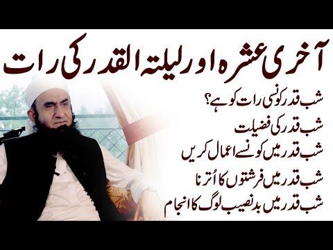 How to Spend Laylatul Qadr [Shab e Qadr] By Maulana Tariq Jameel Bayan 2017 | Ramadan 27th Night thumbnail