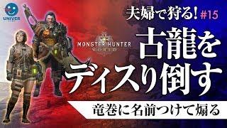【 モンハン ワールド 】#15 古龍をディスり倒す夫婦。 クシャルダオラ モンスターハンター Monster Hunter World 実況[PS4 Pro]