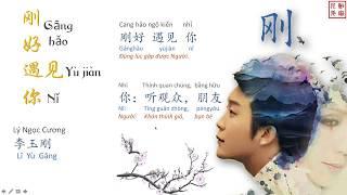 Học tiếng Trung qua bài hát [ 刚好遇见你 Gặp Người Đúng Lúc]