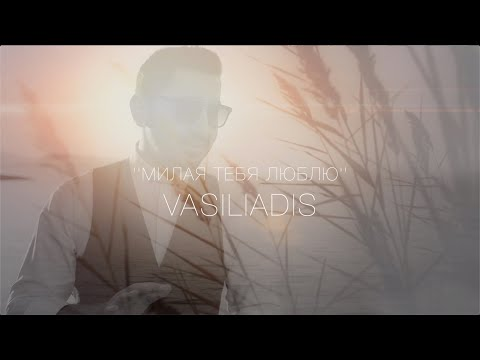 #VASILIADIS ◣ Μилая тебя люблю ◥【 New Song 】