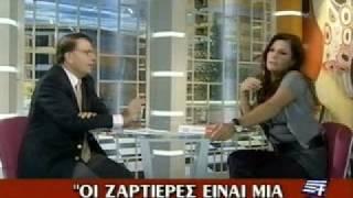 Ζαρτιέρα , φτώχεια και φιλότιμο -Ελληνοφρένεια