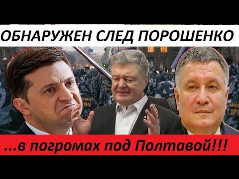 СРОЧНО!!! Обнаружен СЛЕД ПОРОШЕНКО... в ПОГРОМАХ ПОД ПОЛТАВОЙ - новости украины
