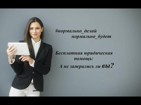 Бесплатная юридическая помощь: А не зажрались ли вы? / #нормально_делай_нормально_будет