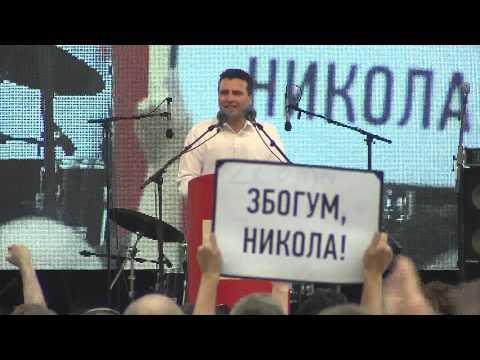 Заев: Дојдовме по слободата и остануваме додека Груевс...