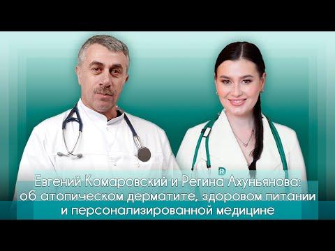 Об атопическом дерматите,