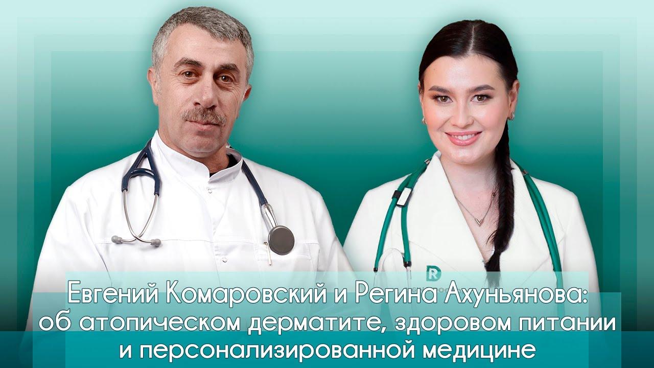 Доктор Комаровский (16.06.2020) Об атопическом дерматите, здоровом питании и персонализированной мед