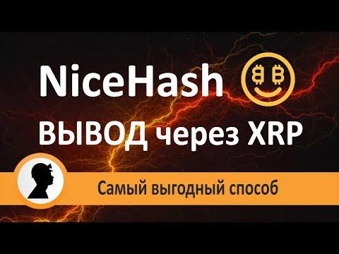Вывод денег с NiceHash через XRP.