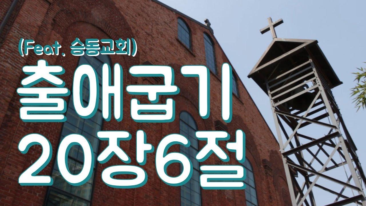 [쇼킹챈트 EP02] 출애굽기20장6절(Feat.승동교회)
