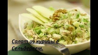 Салат из курицы с Сельдереем.