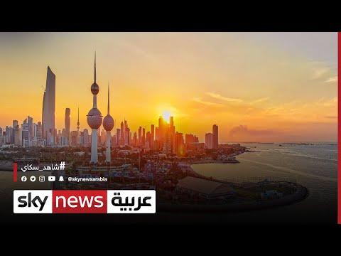 ماذا يعني غياب قانون الدين العام في الكويت؟ | #الاقتصاد  - 17:55-2021 / 6 / 14