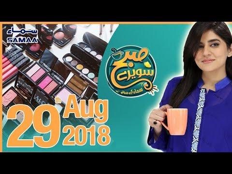 MakeUp Karne Kay Tareeqay | Subh Saverey Samaa Kay Saath | SAMAA TV | Sanam Baloch | 29 Aug 2018