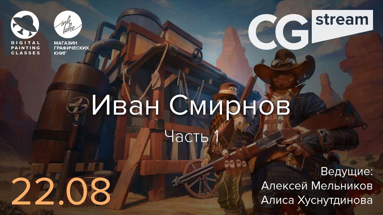 CG Stream. Иван Смирнов №2. Часть 1