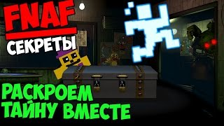 - Five Nights At Freddy s 4 ДОСТУЧАТЬСЯ ДО СКОТТА