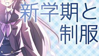 【09】始業式の挨拶~男の娘論~