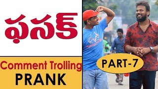 Comment Trolling Prank #7 in Telugu | Pranks in Hyderabad 2018 | FunPataka
