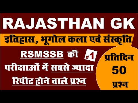 Rajasthan Gk Test Series #1 |  RSMSSB  Most Repeated Previous Year Questions By Om Digital Study