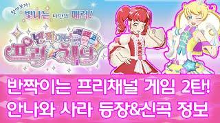 반짝이는 프리채널 게임 제2탄 신곡 및 코디 정보 공개…
