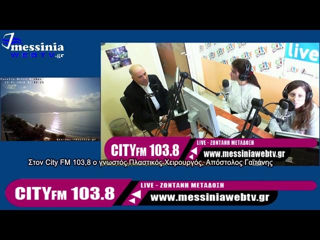 Στον City FM 103,8 ο γνωστός Πλαστικός Χειρουργός, Απόστολος Γαϊτάνης- www.messiniawebtv.gr