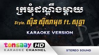 រាំវង់ - ឆ្លងឆ្លើយ - ក្រមុំដណ្ដឹងម្ដាយ ភ្លេងសុទ្ធ - kromom dondeng mday [Tonsaay Karaoke]