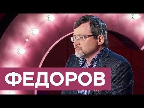 Директор ВЦИОМ Валерий Федоров: «Россияне воспринимают украинцев как братьев, которые сошли с ума»
