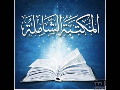 تحميل المكتبة الشاملة الشيعية